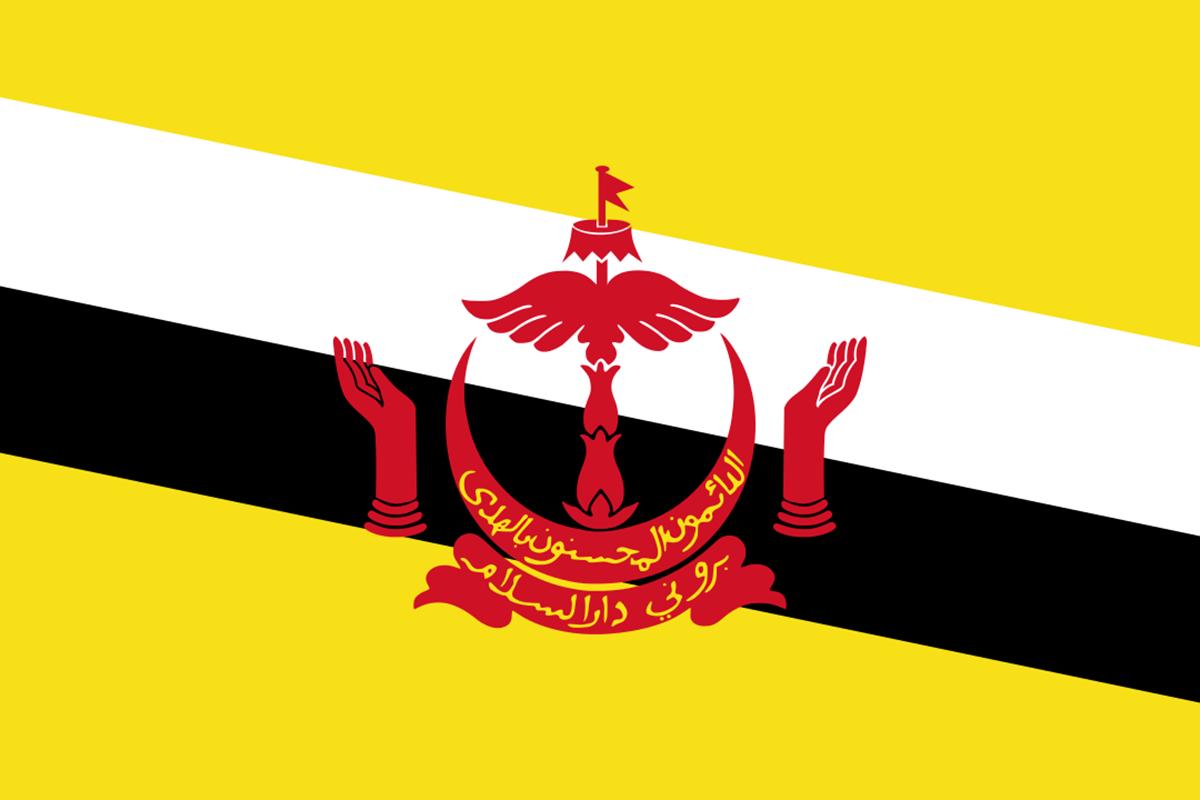 Brunei บรูไน