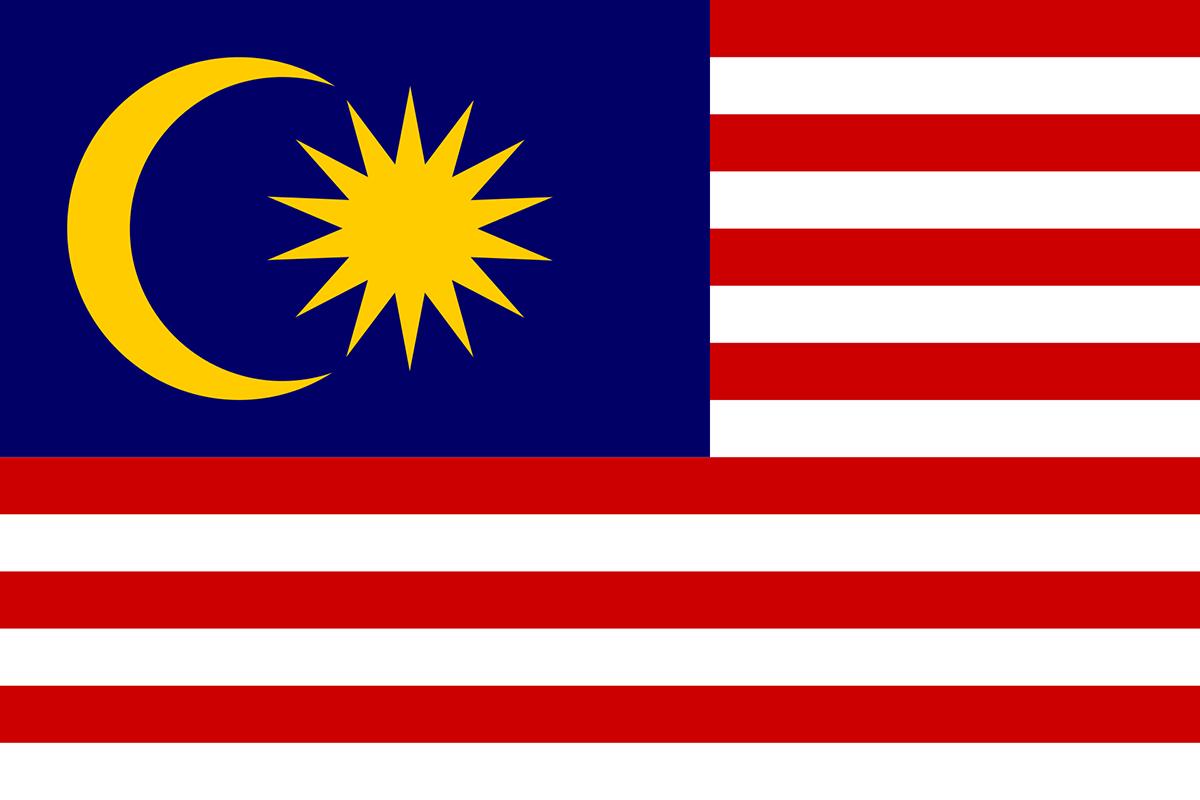 Malaysia มาเลเซีย