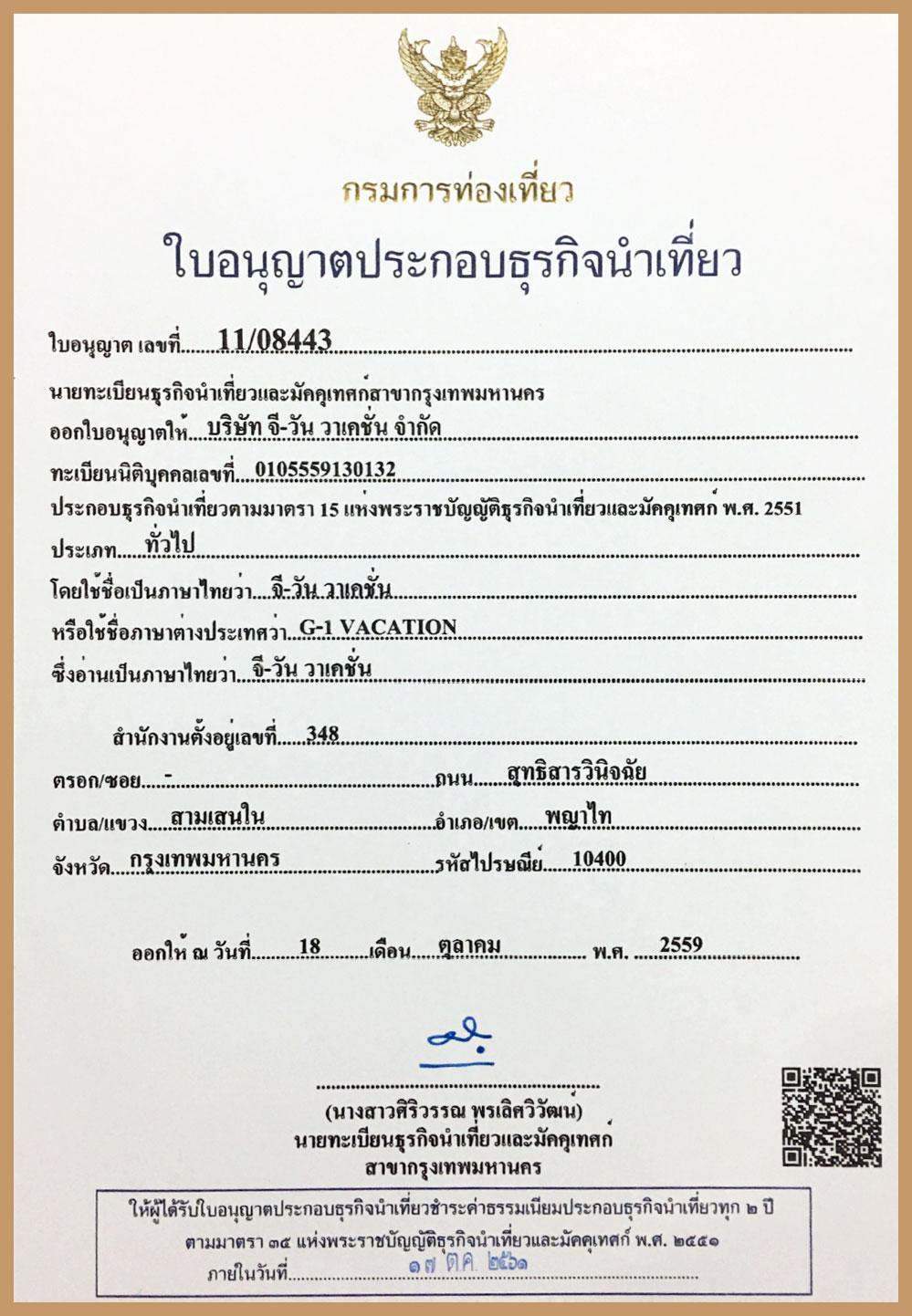 G-1 Vacation Co.,Ltd. TAT License : 11/08443