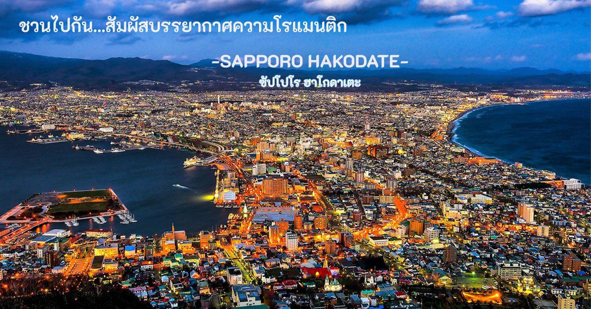 ROMANTIC Sapporo Snow Hakodate สัมผัสบรรยากาศความโรแมนติก ของเมืองซัปโปโร และ ฮาโกดาเตะ 5 วัน 3 คืน